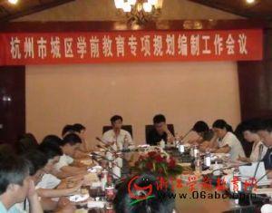 杭州市城区学前教育专项规划编制工作会议