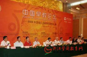 中国早教论坛暨09幼儿园创新管理年会人民大会堂举办
