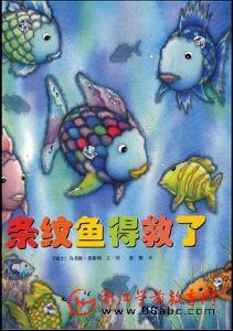 绘本下载:《条纹鱼得救了》