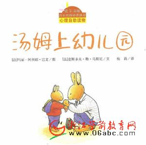 绘本PPT下载:《汤姆上幼儿园》适合刚上幼儿园的孩子们