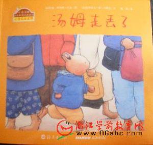 儿童心理自助读物图画书:《汤姆走丢了》电子书下载