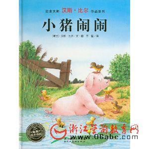 绘本阅读:《小猪闹闹》E书下载