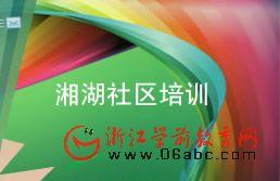 萧山湘湖社区早教培训受欢迎