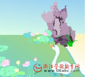 儿童学唐诗FLASH:咏鹅 骆宾王