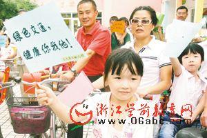 苏州某幼儿园: