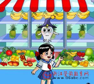 快乐学英语FLASH:fruits
