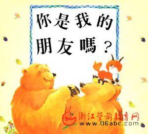 儿童睡前故事FLASH:你是我的朋友吗?