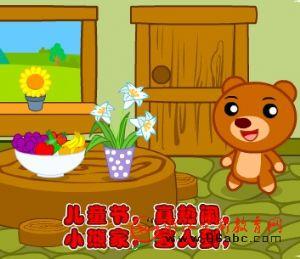 儿童歌谣FLASH欣赏:快乐的节日