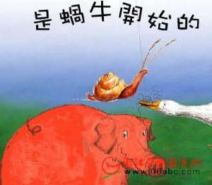 儿童绘本故事FLASH:是蜗牛开始的