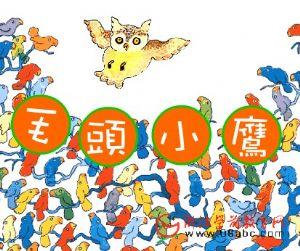 儿童绘本故事FLASH:毛头小鹰