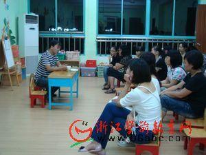 萧山瓜沥镇幼:别具一格的新生家长会