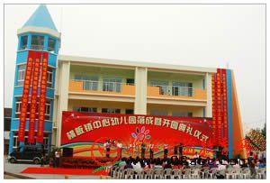 临安横畈镇中心幼:教学楼落成暨开园典礼