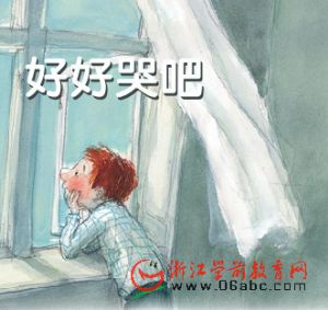 儿童绘本故事FLASH:好好哭吧