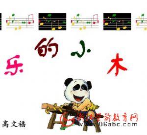快乐儿童歌曲FLASH:快乐的小木匠