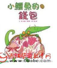 儿童绘本下载:小鳄鱼的钱包