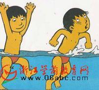 儿童图画书:游泳(PPT)