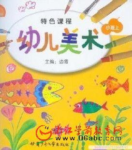 幼儿园特色课程-幼儿美术(小班上)小康轩