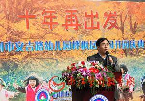 杭州安吉路幼儿园桦枫居分园举行揭牌仪式