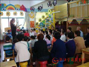 浙大华家池幼儿园开展家长开放周活动