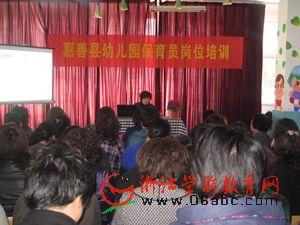 嘉善县幼儿园保育员岗位培训活动在魏塘四幼举行