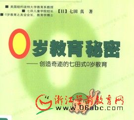 七田真(日)育儿电子书pdf下载:0岁教育秘密