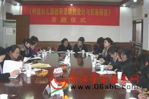 江干区彭埠镇学前教育举行课题开题仪式