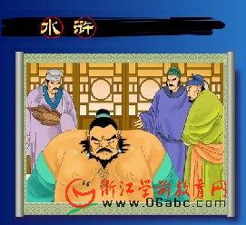 儿童读名著故事FLASH:水浒-真假李逵