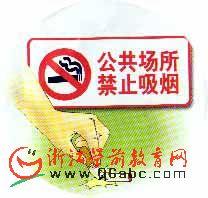 杭州三里亭幼:让烟远离幼儿