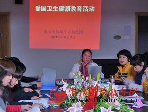 临安锦城中心幼儿园开展爱国卫生月活动