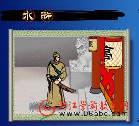 儿童读名著故事FLASH:杨志卖刀(《水浒》第三回)