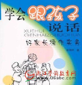 育儿电子书下载:学会跟孩子说话  赵雨林