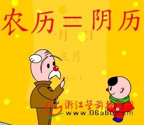 民俗故事FLASH欣赏:中国的农历