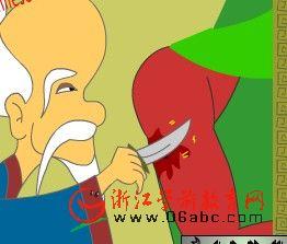 儿童读名著《三国演义》:刮骨疗伤2(FLASH)