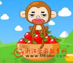 幼儿园益智游戏FLASH:猴子扔苹果