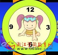 儿童游戏课件:认识时间