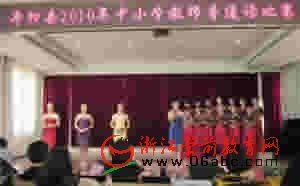 平阳县举行中小学(幼儿园)教师普通话朗诵比赛