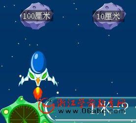 儿童flash益智游戏:星空大战