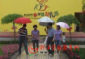 上城区:区领导冒雨视察喜洋洋幼儿园开学工作