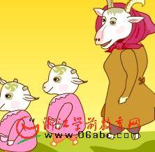 幼儿园故事教学课件:小羊过河