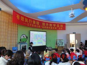 """江干区幼儿园""""品质教学展评周""""活动在采二幼钱江苑幼儿园举行"""