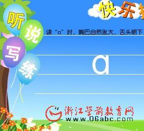 儿童拼音听说练FLASH:快乐拼音