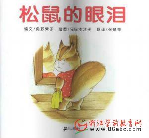 儿童绘本PPT阅读下载:松鼠的眼泪